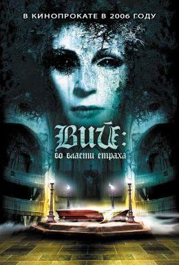 """Постер к фильму """"Ведьма"""" (2006)"""