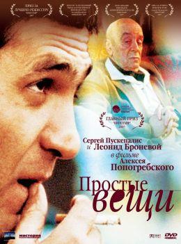 """Постер к фильму """"Простые вещи"""" (2007)"""