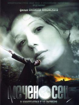 """Постер к фильму """"Меченосец"""" (2006)"""