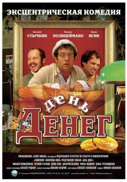 """Постер к фильму """"День денег"""" (2006)"""