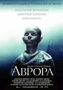"""Постер к фильму """"Аврора"""" (2006)"""