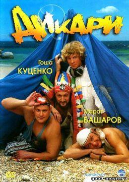 """Постер к фильму """"Дикари"""" (2006)"""