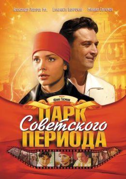 """Постер к фильму """"Парк советского периода"""" (2006)"""