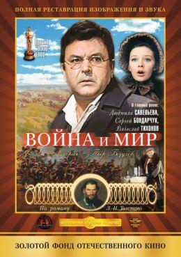 """Постер к фильму """"Война и мир"""" (1965)"""