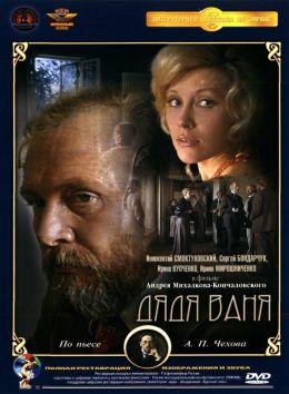 """Постер к фильму """"Дядя Ваня"""" (1970)"""