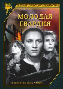 """Постер к фильму """"Молодая гвардия"""" (1948)"""