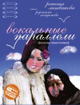 """Постер к фильму """"Вокальные параллели"""" (2005)"""