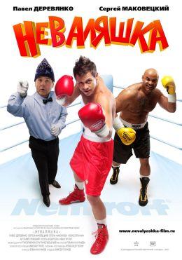 """Постер к фильму """"Неваляшка"""" (2007)"""