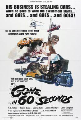 """Постер к фильму """"Угнать за 60 секунд"""" /Gone in 60 Seconds/ (1974)"""