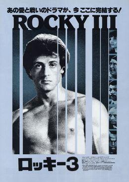"""Постер к фильму """"Рокки III"""" /Rocky III/ (1982)"""