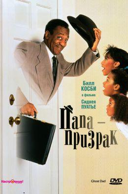 """Постер к фильму """"Папа-призрак"""" /Ghost Dad/ (1990)"""