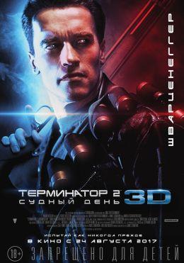 """Постер к фильму """"Терминатор 2: Судный день"""" /Terminator 2: Judgment Day/ (1991)"""