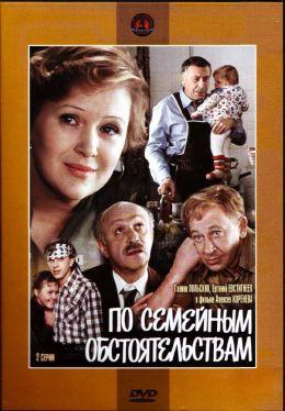 """Постер к фильму """"По семейным обстоятельствам"""" (1977)"""