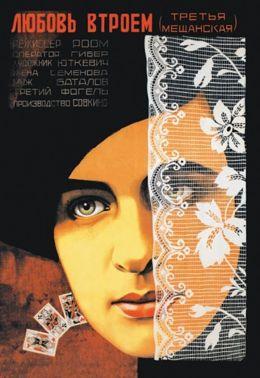 """Постер к фильму """"Третья мещанская"""" (1927)"""