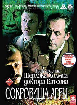 """Постер к фильму """"Приключения Шерлока Холмса и доктора Ватсона: сокровища Агры"""" (1983)"""