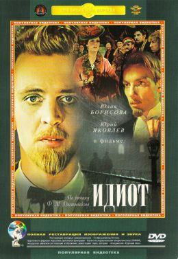 """Постер к фильму """"Идиот"""" (1958)"""