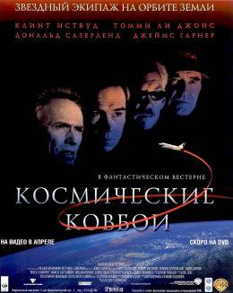 """Постер к фильму """"Космические ковбои"""" /Space Cowboys/ (2000)"""