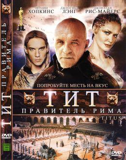 """Постер к фильму """"Титус"""" /Titus/ (1999)"""