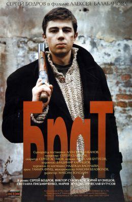 """Постер к фильму """"Брат"""" (1997)"""