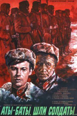 """Постер к фильму """"Аты-баты, шли солдаты..."""" (1976)"""