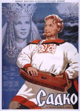 """Постер к фильму """"Садко"""" (1952)"""