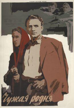 """Постер к фильму """"Чужая родня"""" (1955)"""