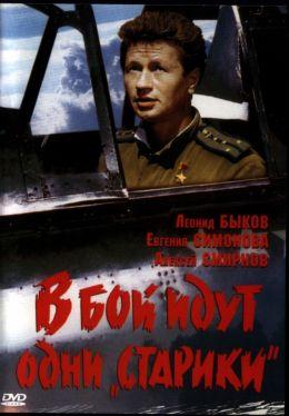 """Постер к фильму """"В бой идут одни старики"""" (1973)"""