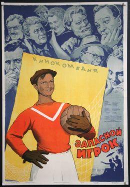 """Постер к фильму """"Запасной игрок"""" (1954)"""
