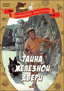 """Постер к фильму """"Тайна железной двери"""" (1970)"""