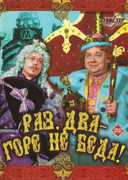 """Постер к фильму """"Раз, два - горе не беда"""" (1987)"""