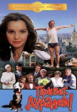 """Постер к фильму """"Привет, дуралеи!"""" (1996)"""
