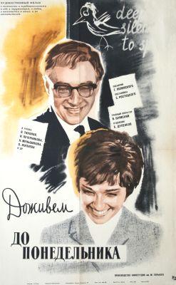 """Постер к фильму """"Доживем до понедельника"""" (1968)"""