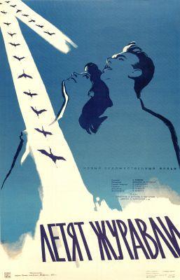 """Постер к фильму """"Летят журавли"""" (1957)"""