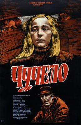 """Постер к фильму """"Чучело"""" (1983)"""