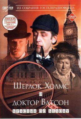 "Постер к фильму ""Шерлок Холмс и доктор Ватсон: Знакомство"" (1979)"