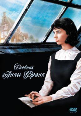 """Постер к фильму """"Дневник Анны Франк"""" /The Diary of Anne Frank/ (1959)"""