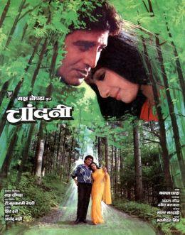 """Постер к фильму """"Чандни"""" /Chandni/ (1989)"""