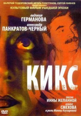 """Постер к фильму """"Кикс"""" (1991)"""