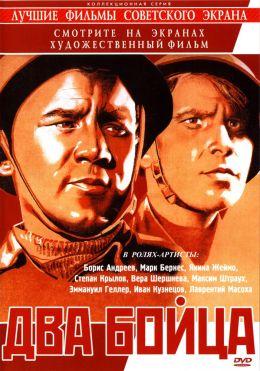 """Постер к фильму """"Два бойца"""" (1943)"""