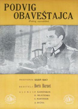 """Постер к фильму """"Подвиг разведчика"""" (1947)"""