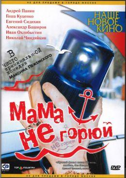 """Постер к фильму """"Мама, не горюй"""" (1997)"""
