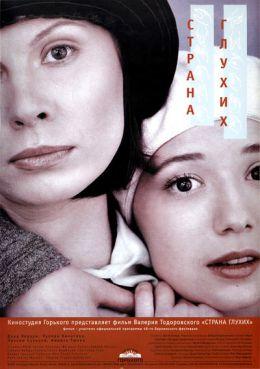 """Постер к фильму """"Страна глухих"""" (1997)"""