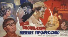 """Постер к фильму """"Иван Васильевич меняет профессию"""" (1973)"""