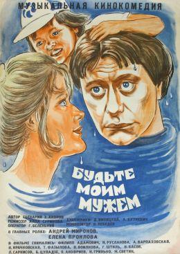 """Постер к фильму """"Будьте моим мужем"""" (1981)"""