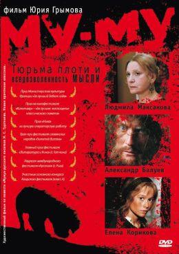 """Постер к фильму """"Му-му"""" (1998)"""