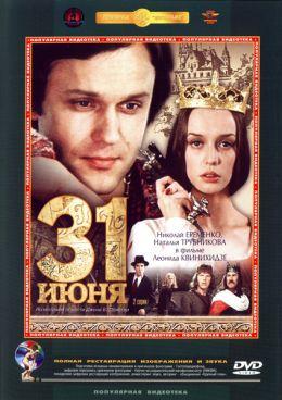 """Постер к фильму """"31 июня"""" (1978)"""