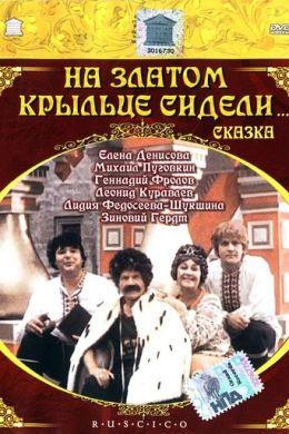 """Постер к фильму """"На златом крыльце сидели"""" (1986)"""