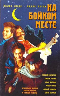 "Постер к фильму ""На бойком месте"" (1998)"