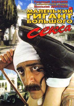 """Постер к фильму """"Маленький гигант большого секса"""" (1992)"""