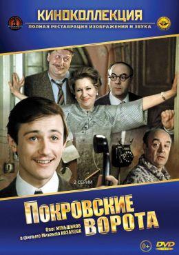 """Постер к фильму """"Покровские ворота"""" (1982)"""